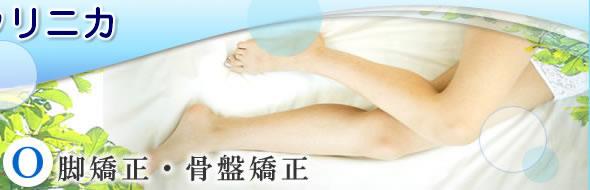 O脚矯正 整体 骨盤矯正 スタイルクリニカ赤羽 産後骨盤矯正 池袋 板橋 川口