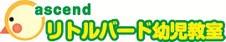 リトルバード 私立幼稚園・私立小学校受験
