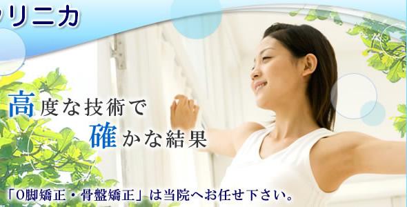 産後骨盤矯正 マタニティ 整体 妊婦 マッサージ 東京 スタイルクリニカ 品川