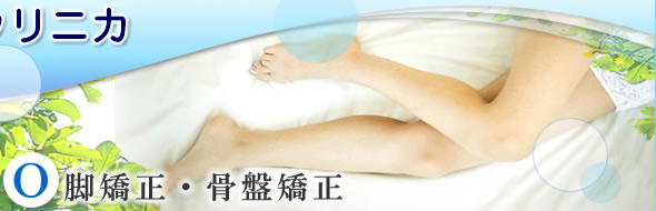 産後骨盤矯正 妊婦 マタニティ 整体 マッサージ 東京 スタイルクリニカ 品川